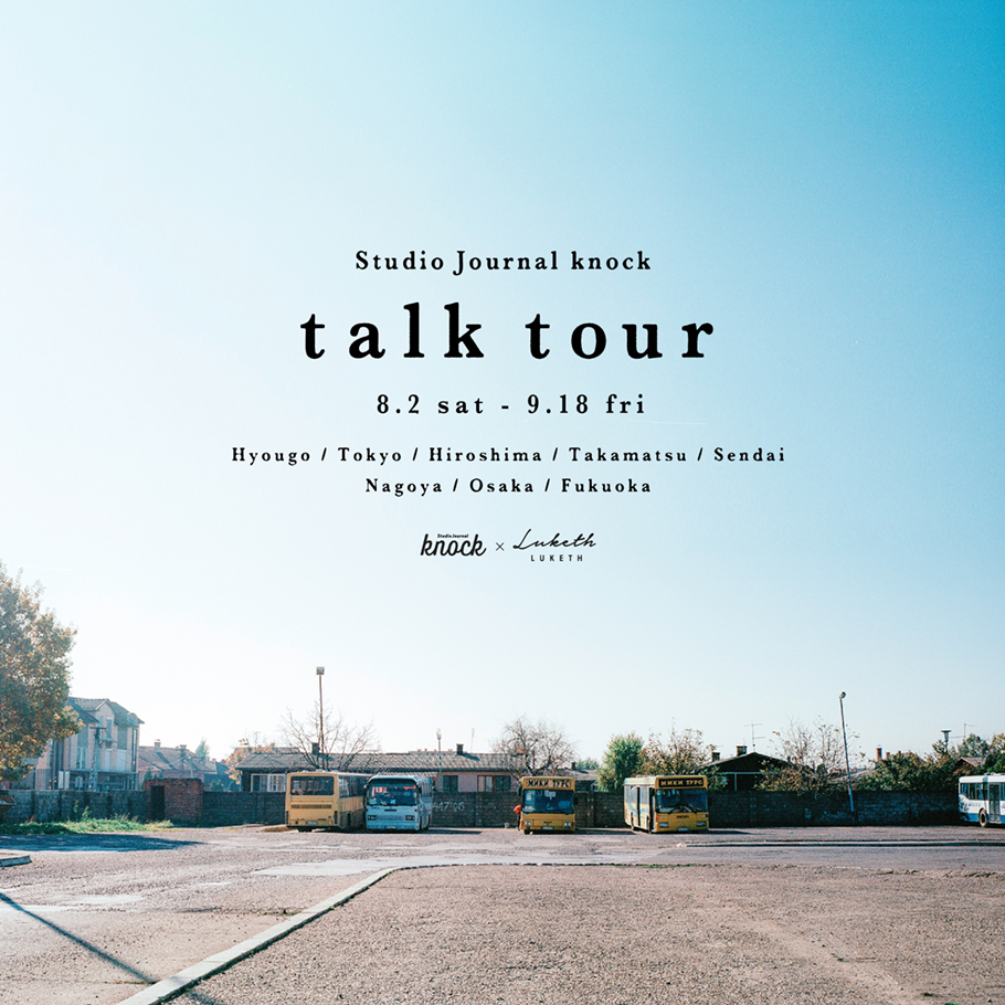 Studio Journal knock tolk tour